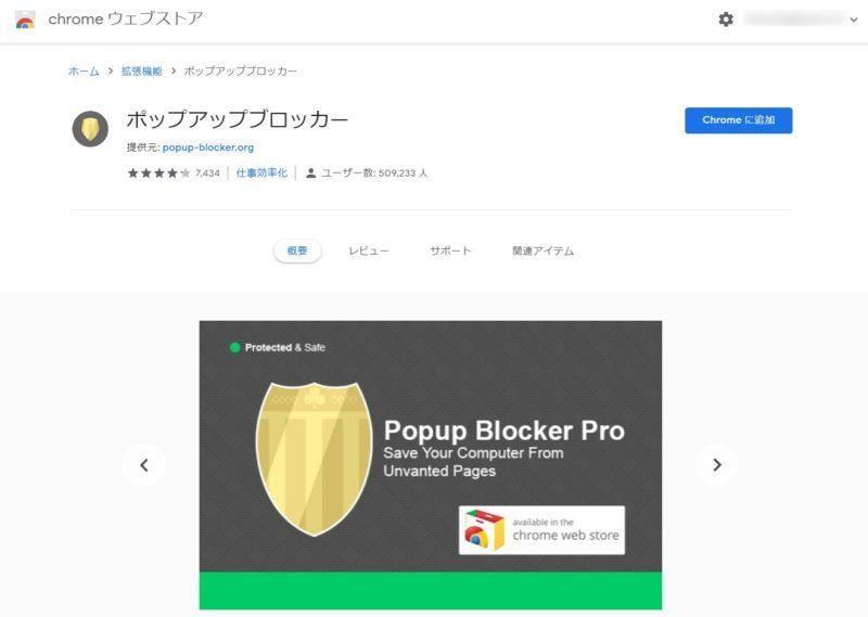 popup-blocker (9)
