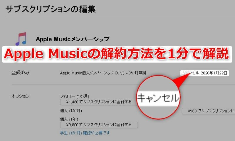 applemusic-cancel (14)