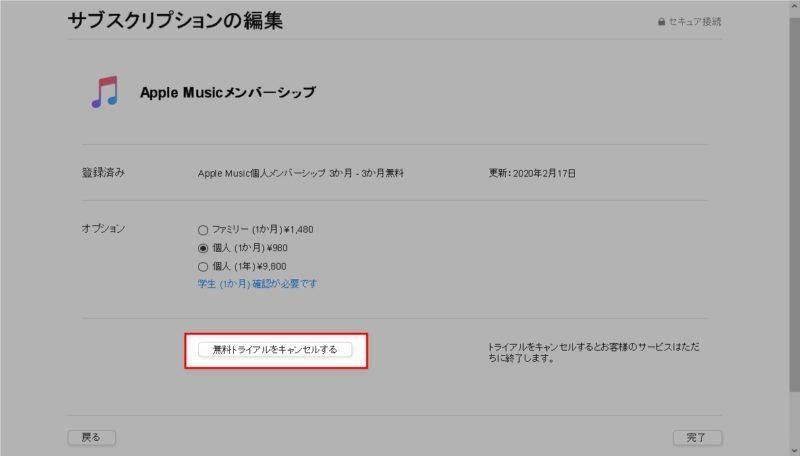 applemusic-cancel (2)