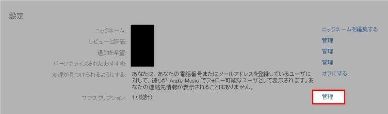 applemusic-cancel (3)