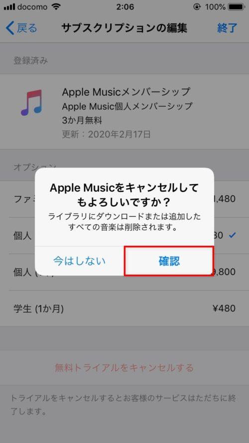 applemusic-cancel (7)
