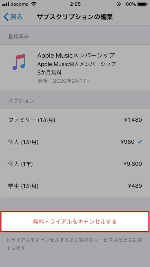 applemusic-cancel (8)