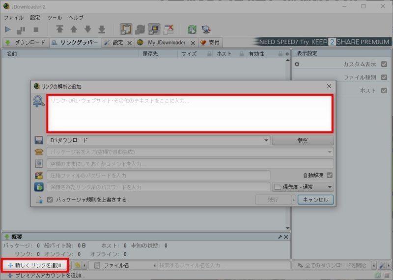 jdownloader2 (3)