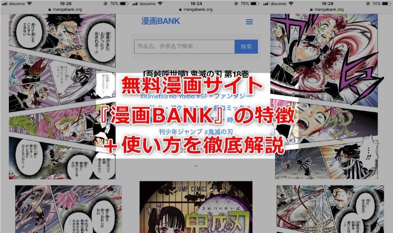 mangabank (14)