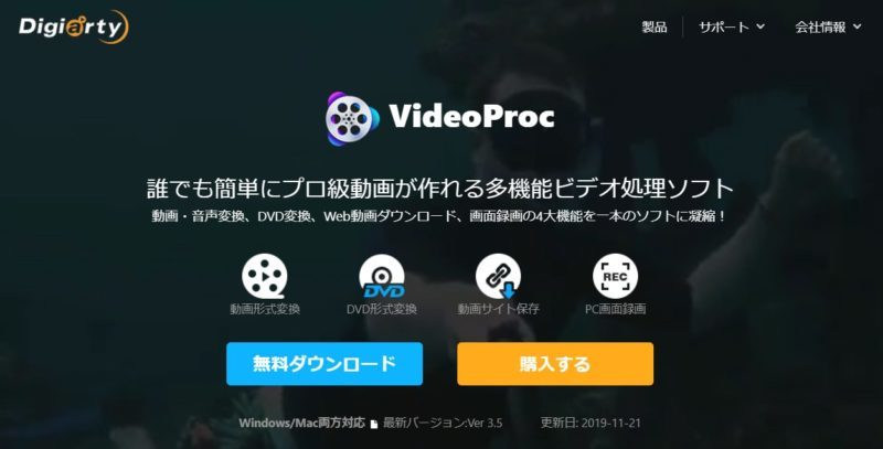 videoproc-review (4)