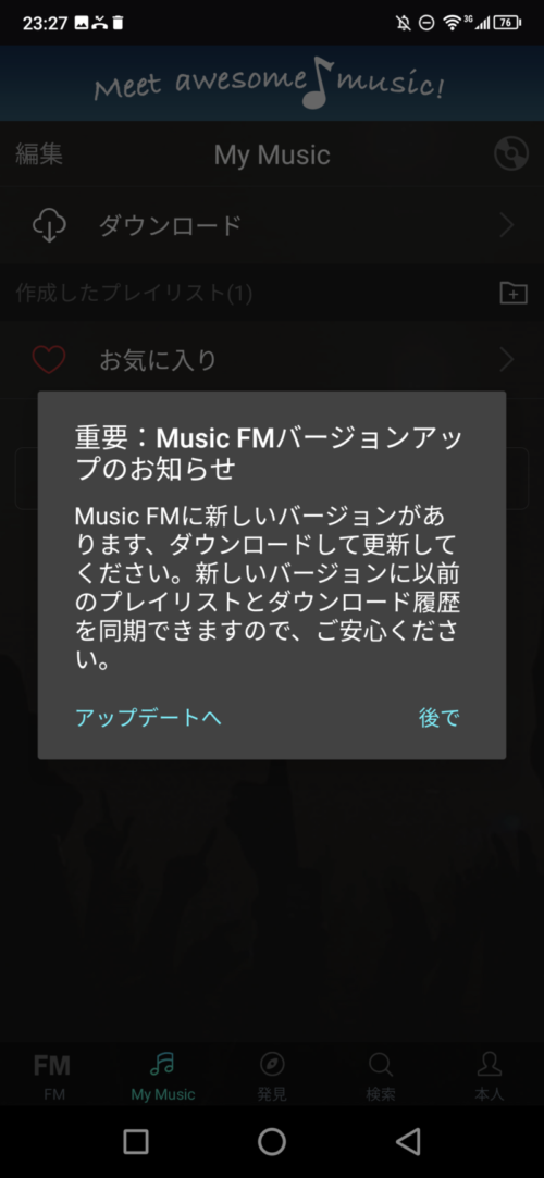 music-fm-android (24)