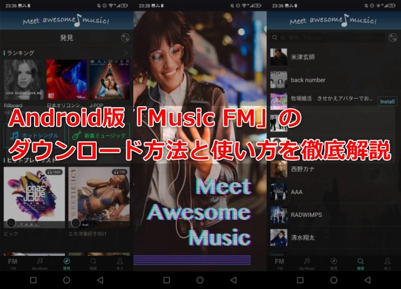 music fm 本物 android ダウンロード