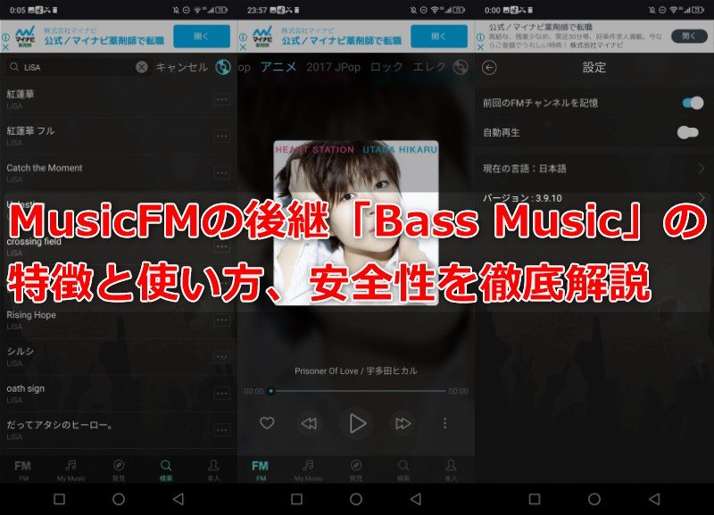 music-fm-android (30)