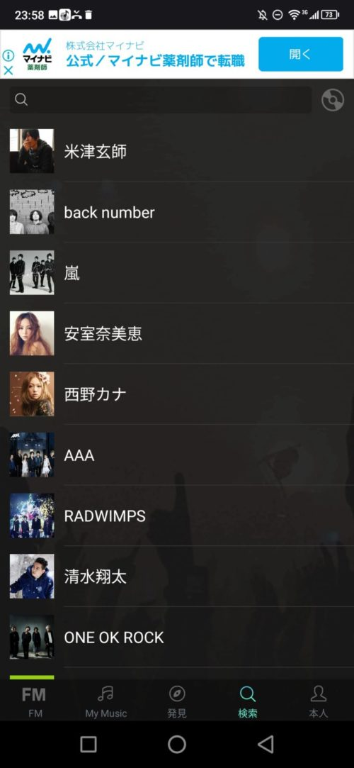 music-fm-android (7)