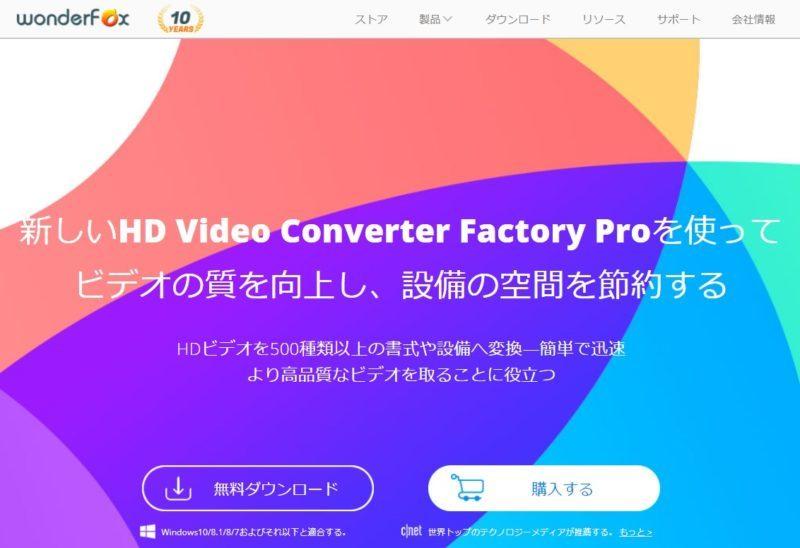 wonderfox-video-converter (1)