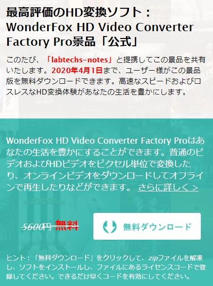 wonderfox-video-converter (2)