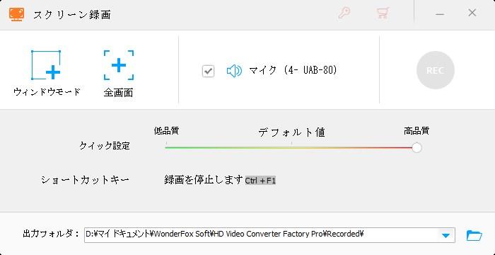 wonderfox-video-converter (5)