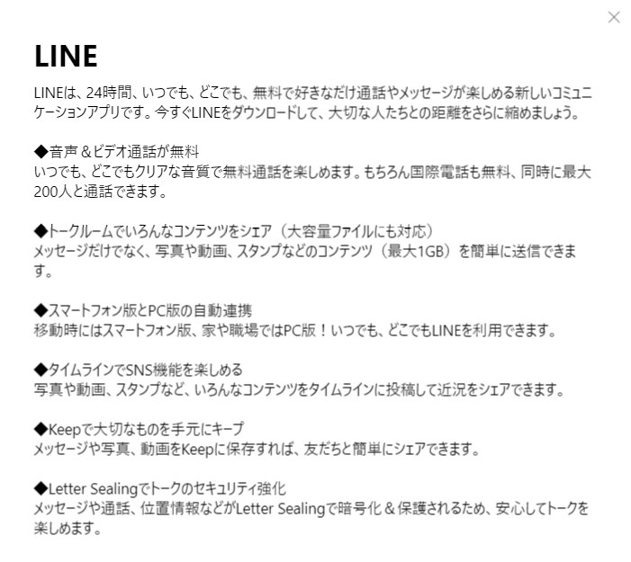 line-web-browser (1)