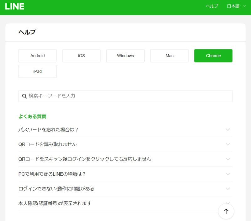line-web-browser (4)