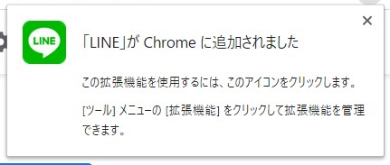 line-web-browser (8)