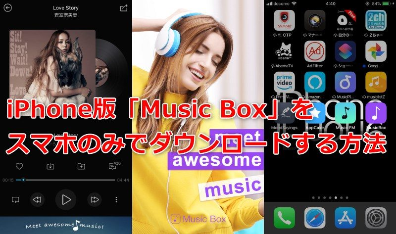 music-box-iphone (9)