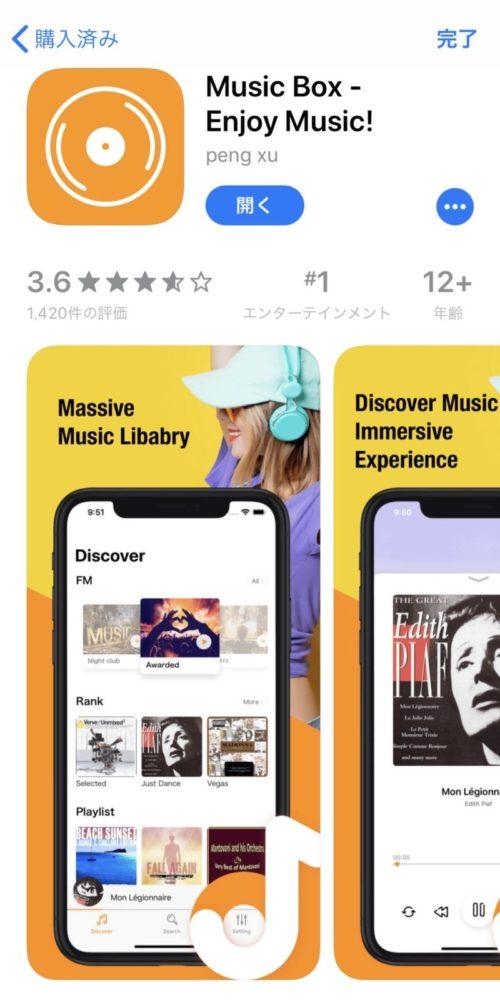 music-fm-app (1)