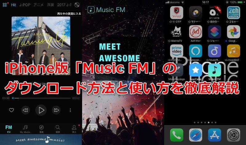 music-fm-iphone (17)