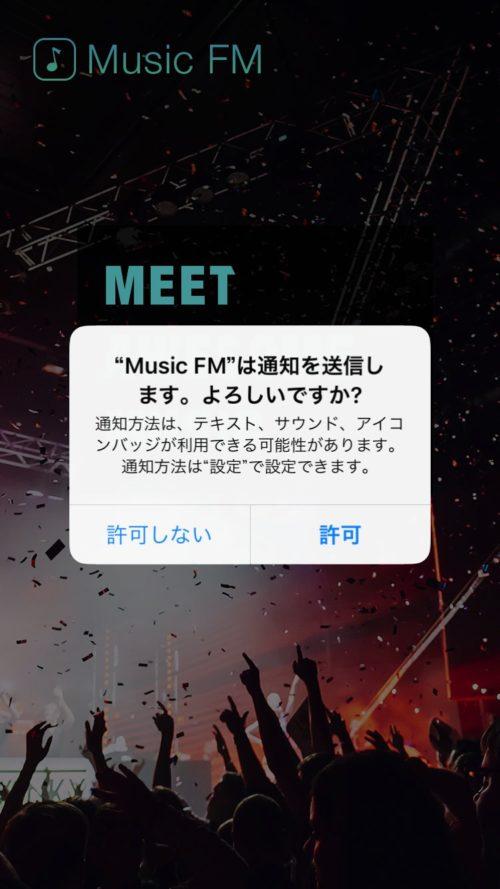 music-fm-iphone (4)
