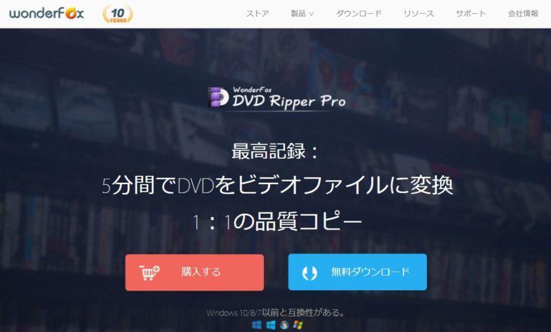 WonderFox-dvdripper-pro (1)
