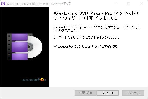 WonderFox-dvdripper-pro (14)