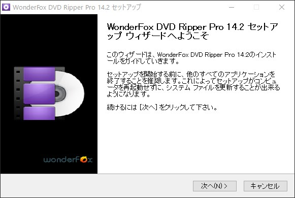 WonderFox-dvdripper-pro (17)