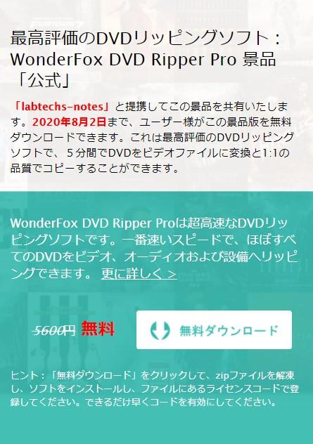 WonderFox-dvdripper-pro (19)