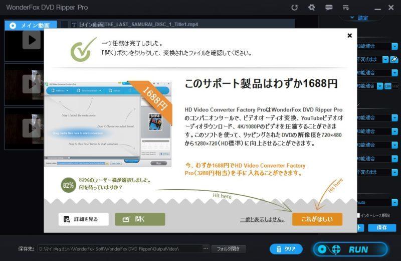 WonderFox-dvdripper-pro (2)