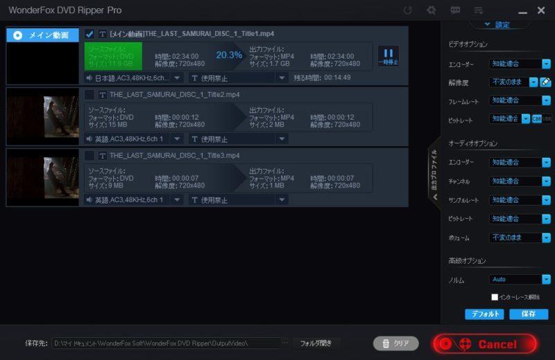 WonderFox-dvdripper-pro (3)