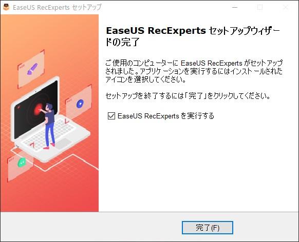 easeus-recexperts (24)