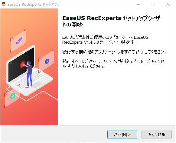 easeus-recexperts (29)