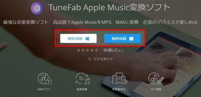 tunefab-apple-music-converter (1)