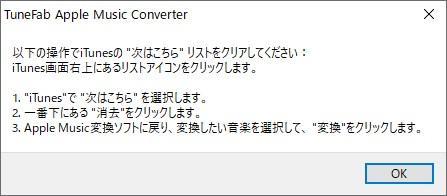 tunefab-apple-music-converter (9)