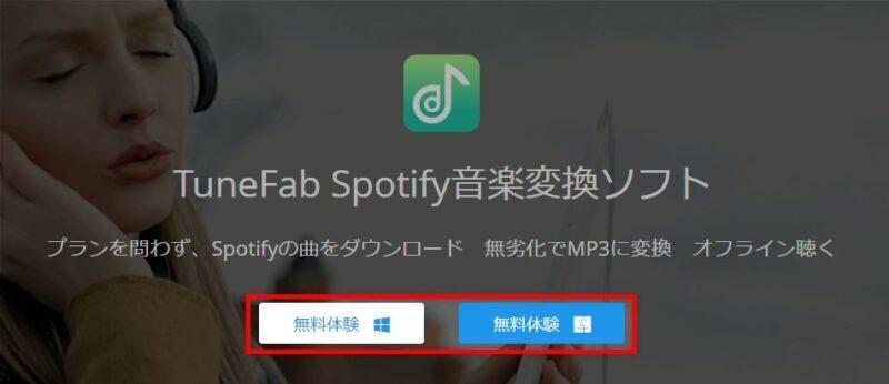 tunefab-spotify-music-converter (1)