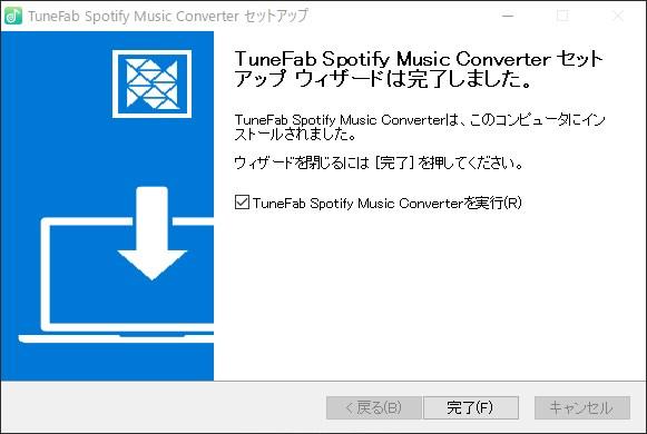 tunefab-spotify-music-converter (13)