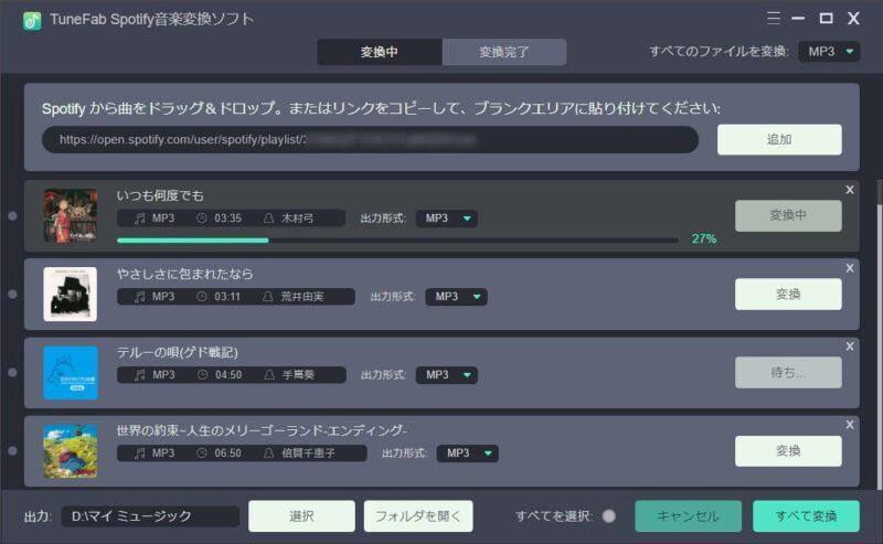 tunefab-spotify-music-converter (4)