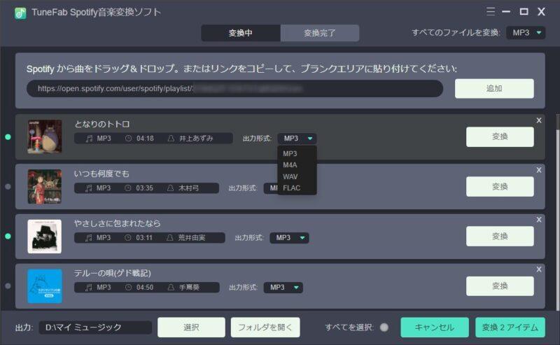 tunefab-spotify-music-converter (5)