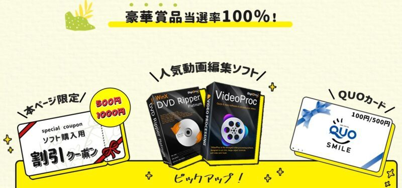 digiarty-campaign3 (1)