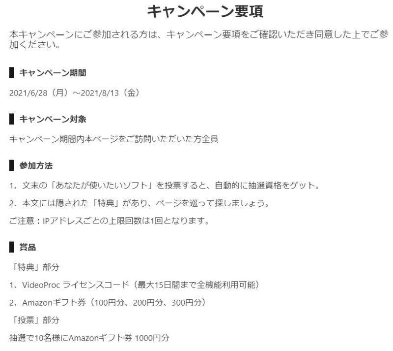 digiarty-campaign4 (3)