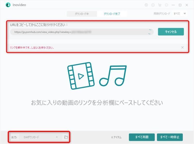 inovideo-download (4)